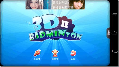 3D Badminton II -06
