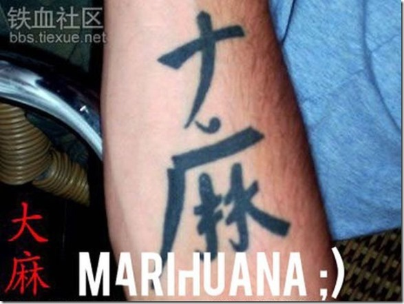 chinese-symbol-tattoos-11