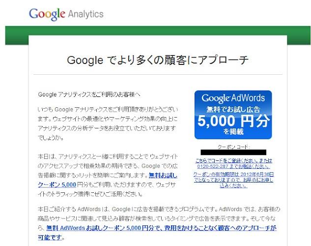 Google アナリティクス- AdWords 無料クー・ンで Google に広告掲載 5,000 円分 - oki2a24@gmail.com - Gmail.jpg