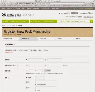 会員情報入力_|_スノーピーク_*_snowpeak.jpg