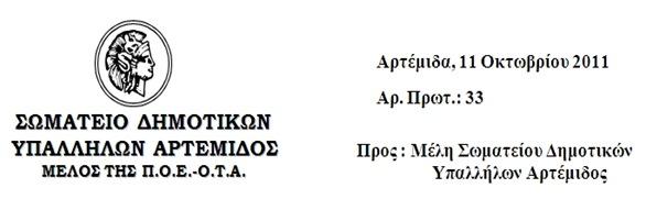 anatolikiattikinews_blogspot063