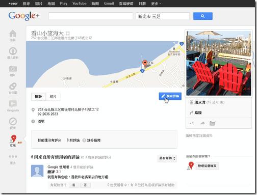 google  local-04