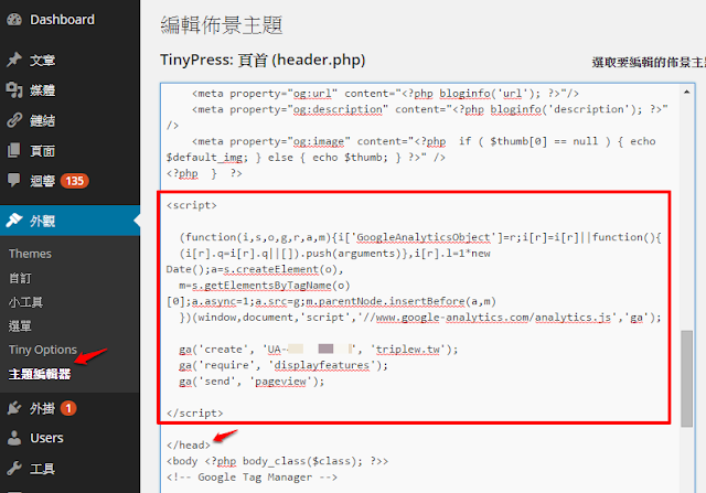 Wordpress 安裝 Google Analytics 追蹤碼案例.png