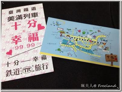 1314風流快活 – 和雨神一起去台北 後記