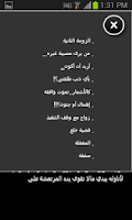 Screenshot of حكايات عن المطلقات