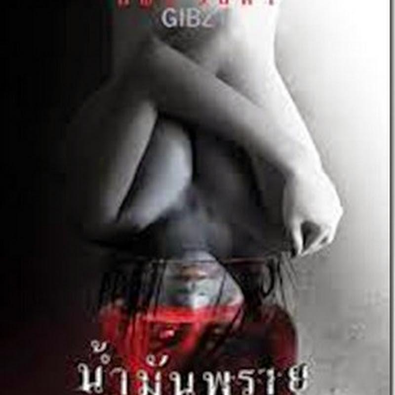 Nam-Mun-Prai น้ำมันพราย Zoom พากษ์ไทยโรง