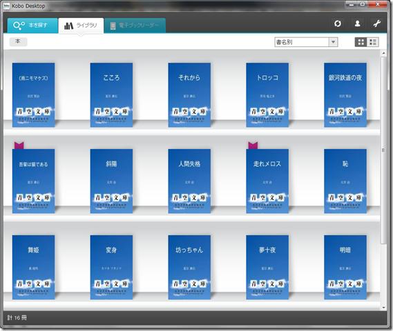 kobo_desktop3