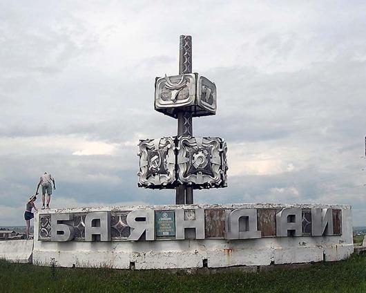 Топонимы России