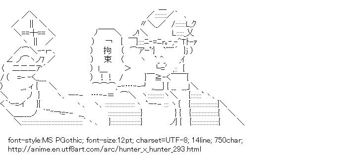 Hunter x Hunter,Mizaistom Nana