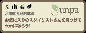 www.Junpa.net