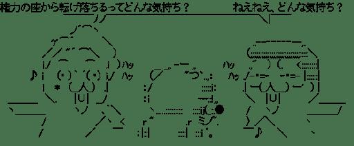 鳩山やる夫&オザワ「どんな気持ち?」