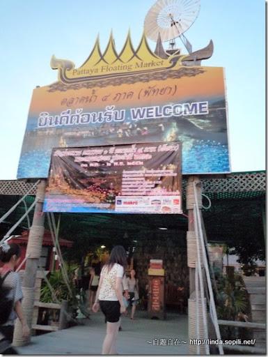 泰國芭達雅-錫攀水上市場Pattaya Floating Market