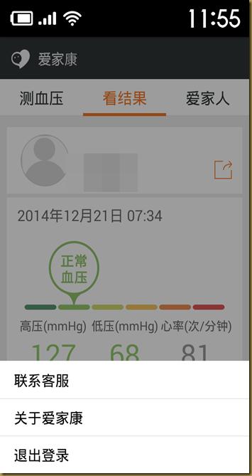 Screenshot_2014-12-21-11-55-38