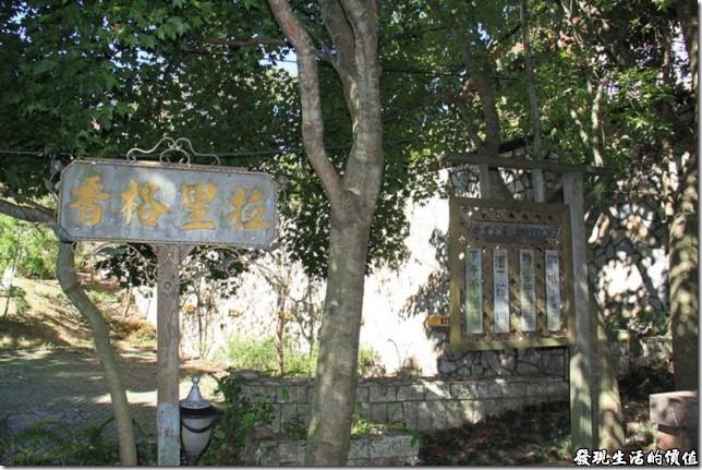南投-清境-香格里拉空中花園