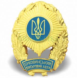 Нагрудний знак Буковинський військовий ліцей
