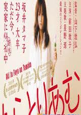 Tamako Về Nhà