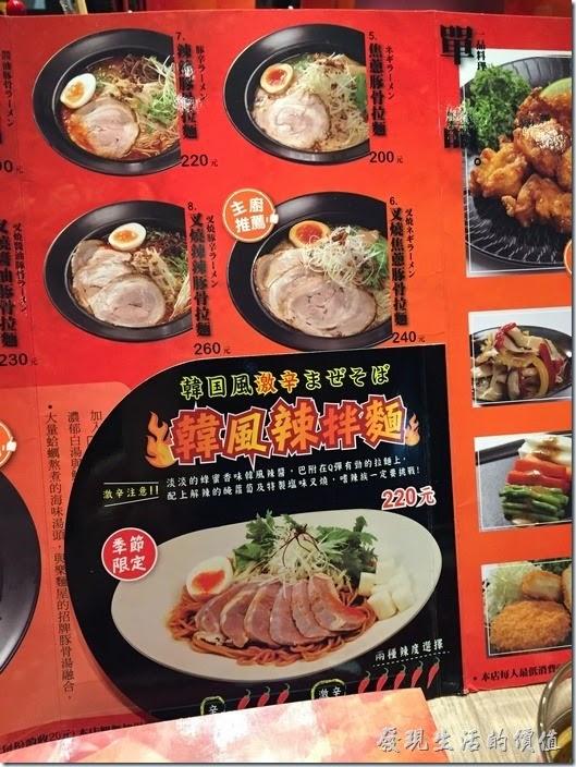 「台北南港-樂麵屋」的菜單,這個「叉燒焦蔥屯古拉麵」聽說是這家店很受歡迎的拉麵。