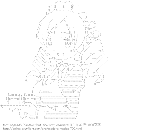 [AA]巴マミ お茶 (魔法少女まどか☆マギカ)