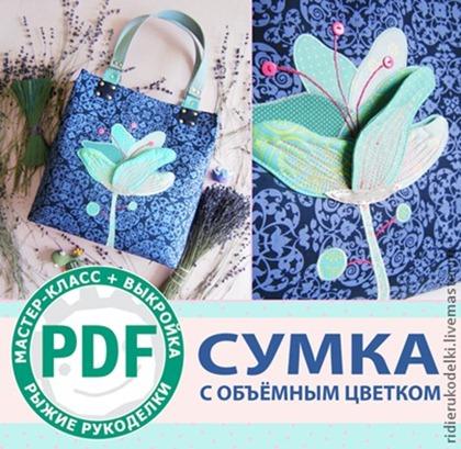 d3c12361271-materialy-dlya-tvorchestva-sumka-s-obemnym