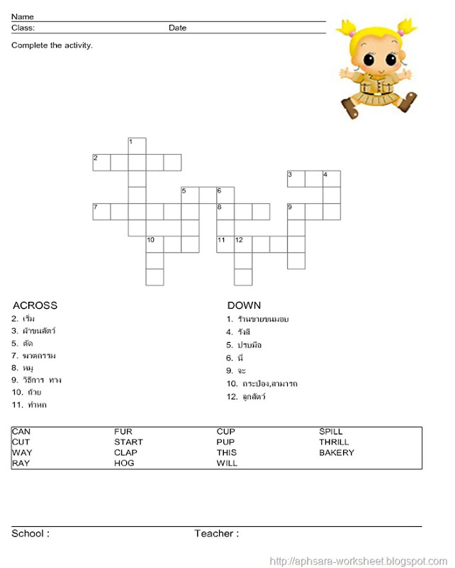 crossword from spelling 1-20-001-001