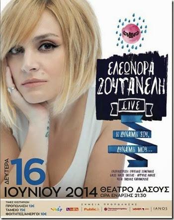 Ελεωνόρα Ζουγανέλη Θεσσαλονίκη Ιούνιος 2014