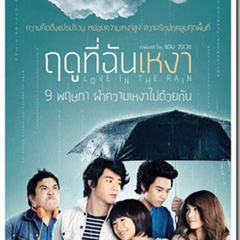 หนังออนไลน์ HD ฤดูที่ฉันเหงา (Love In The Rain) [HD]