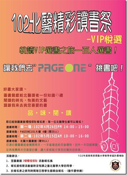 北醫精彩讀書祭 (1)