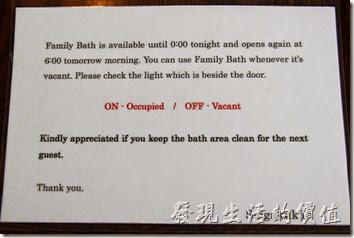 日本北九州-由布院-彩岳館。澡堂(應該說湯屋)的英文注意事項