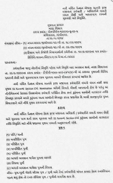 Navi Vardhit Pension Scheme Nomination Babat