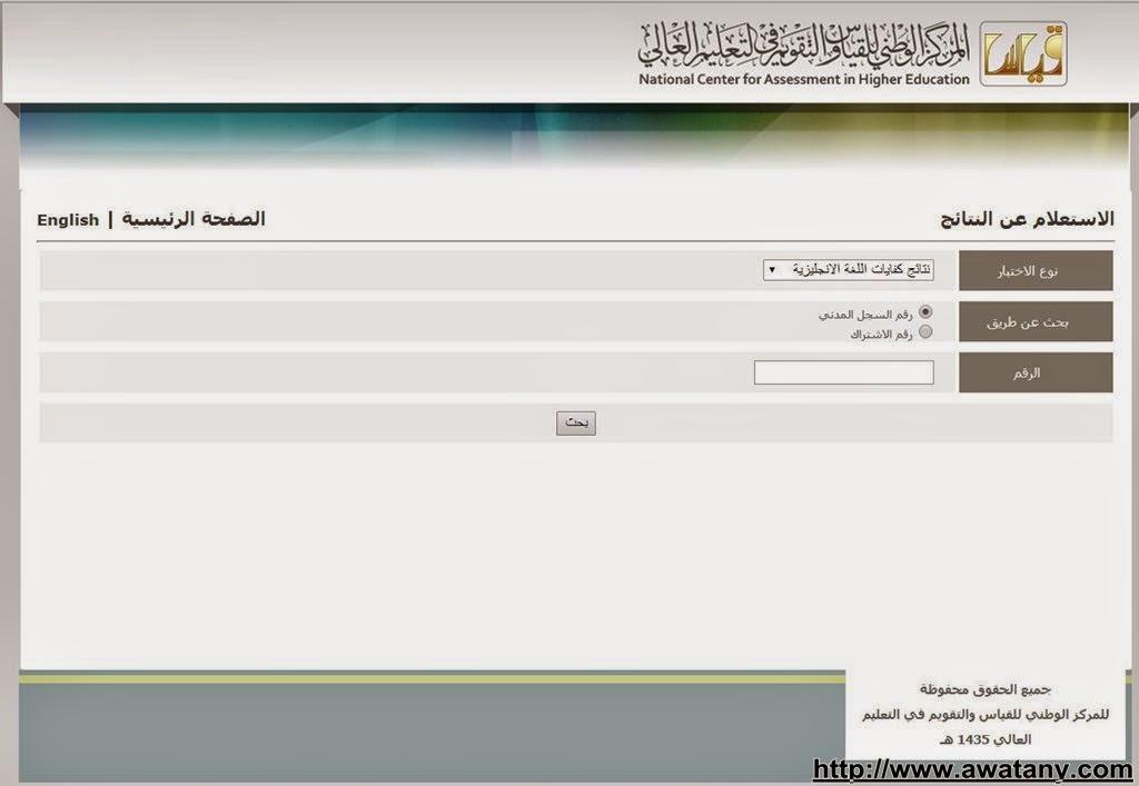 نتائج قياس 1440 التحصيل الدراسي الاستعلام برابط مباشر - اخبار السعودية