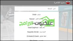 عن طريق تطبيق مترو القاهرة تقدر تعرف أسماء محطات المترو