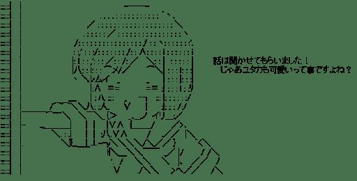 ユタカ(Aチャンネル)