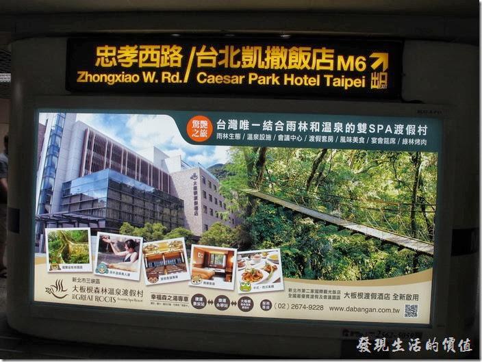 從台北火車站捷運站出來就可以看到這樣的指示牌,台北凱薩飯店在M6出口,只要順著指標就可以找到台北凱薩飯店。
