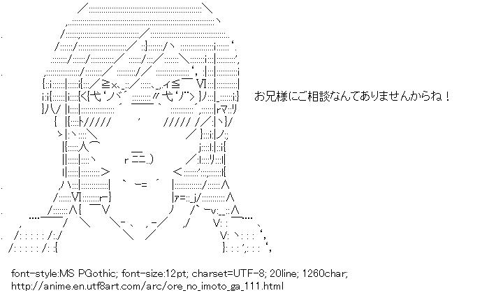 Ore no Imoto ga Konna ni Kawaii Wake ga Nai,Aragaki Ayase,Anger