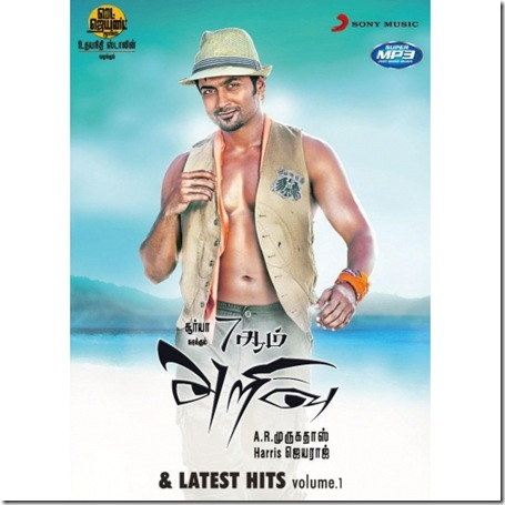 7am-arivu-latest-hits-1-500x500