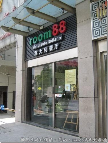 昆山rom88意大利餐廳的外觀