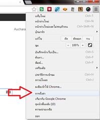 รหัสผ่านใน Google chrome