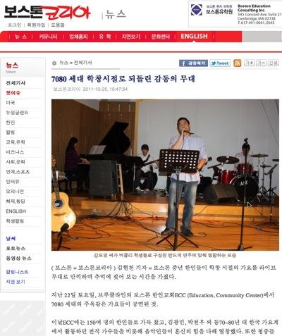 Bostonkorea article