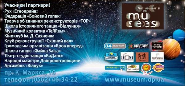 Muzei_Noch_210x98_flaer_4-02.jpg