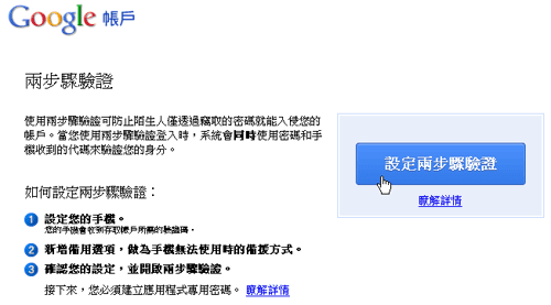 2 step google-03
