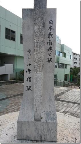 Okinawa 009 southernmost station