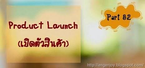 บทสนทนาภาษาอังกฤษ Product Launch (เปิดตัวสินค้า)