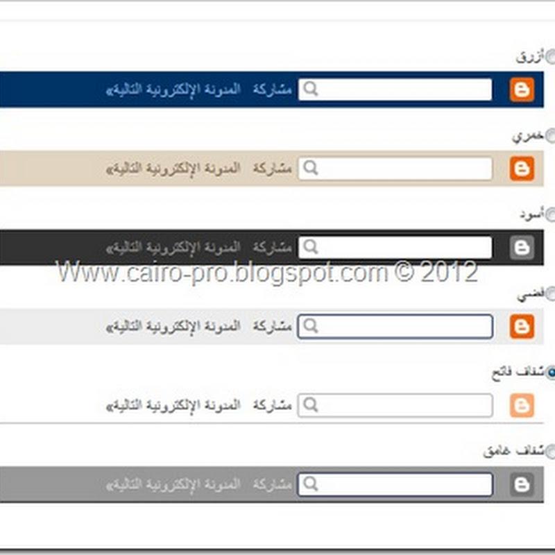 How To Remove The Blogger Nav Bar حذف الناف بار من بلوجر
