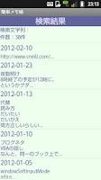 Screenshot of 簡単メモ帳