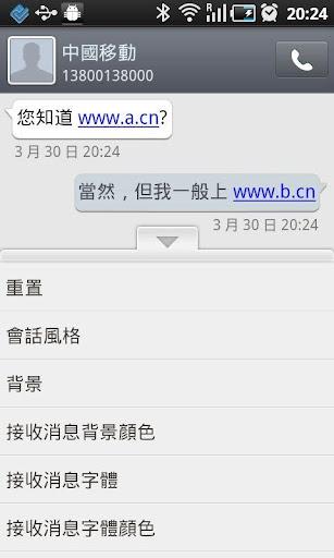 玩通訊App|GO短信加强版中文繁体语言包免費|APP試玩