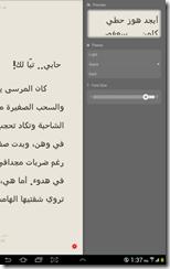 تطبيق Kotobi كتبى قارىء ومتجر للكتب الإلكترونية العربية والأجنبية - 4