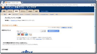 blogger-url-002