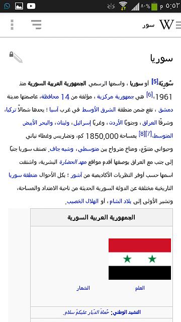 النسخة الجديدة من ويكيبيديا بيتا لاجهزة اندرويد