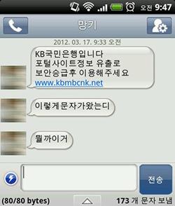 2012-03-17_09-47-07