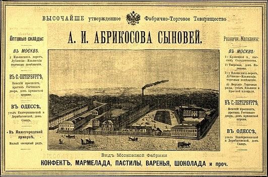 Реклама_товарищества_А._И._Абрикосова_сыновей,_1896
